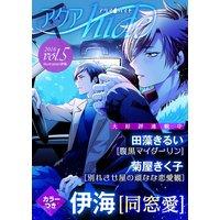 アクアhide Vol.5