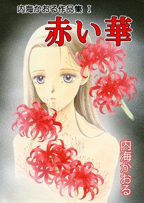 【無料連載】内海かおる作品集1 赤い華