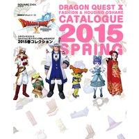 ドラゴンクエストX ファッション&ハウジングおしゃれカタログ 2015春コレクション