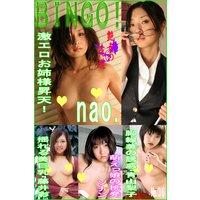 BINGO!NO.36〜nao.ほかエロ姫マン載号〜