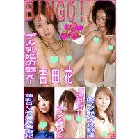 BINGO!NO.63〜吉田花ほかエロ姫マン載号〜