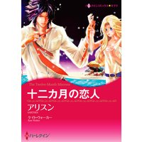 【ハーレクインコミック】期間限定の恋セレクトセット vol.1