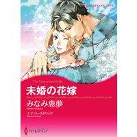 【ハーレクインコミック】未婚のヒロインセット vol.1