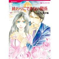 【ハーレクインコミック】同棲 セレクション vol.1