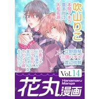 花丸漫画Vol.14