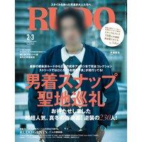RUDO 2017年2・3月合併号