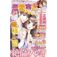 恋愛宣言PINKY vol.39