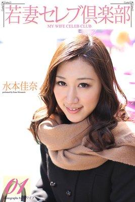 <若妻セレブ倶楽部> 01 水本佳奈