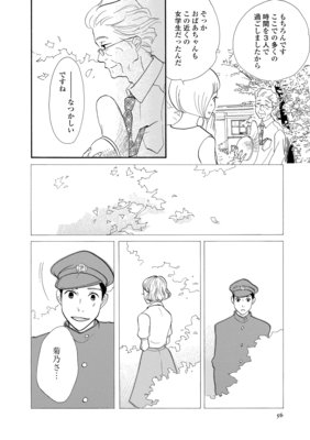 【無料連載】三代目薬屋久兵衛