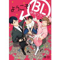 ようこそ!BL研究クラブへ【新装版】【Renta!限定おまけ付】