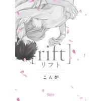 リフト【電子限定漫画付き】