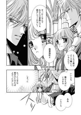 【無料連載】愛人契約 華麗なる一族 I