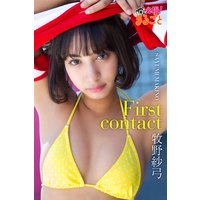 First contact 牧野紗弓