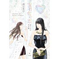 宝石色の恋 西UKO作品集