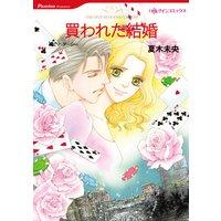 ハーレクインコミックス セット 2017年 vol.26
