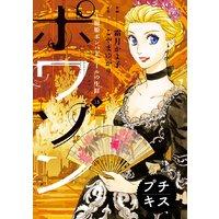ポワソン〜寵姫ポンパドゥールの生涯〜 プチキス 13巻