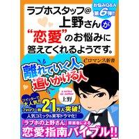 """er−ラブホスタッフ@上野さんが""""恋愛""""のお悩みに答えてくれるようです。 離れていく人、追いかける人"""
