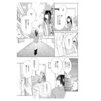 【無料連載】合川イサキ作品集1 お義兄さんといっしょ