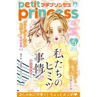 プチプリンセス 2017年 vol.5(2017年2月1日発売)