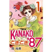 Kanakoどきどき'87