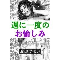 週に一度のお愉しみ〜最上階の人妻〜