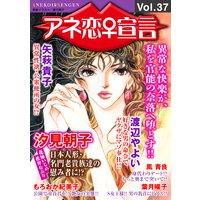 アネ恋宣言Vol.37