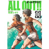 ALL OUT!! 11巻