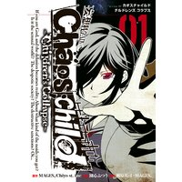 CHAOS;CHILD〜Children'sCollapse〜