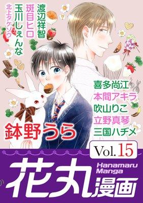 花丸漫画Vol.15
