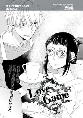 Love Game〜オタク女子の事情〜