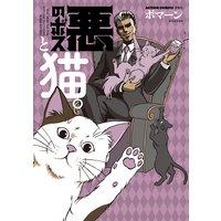 悪のボスと猫。 1