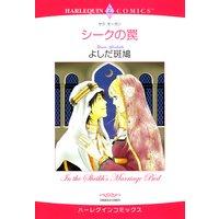 ハーレクインコミックス セット 2017年 vol.52