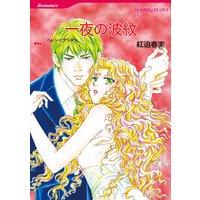 ハーレクインコミックス セット 2017年 vol.86