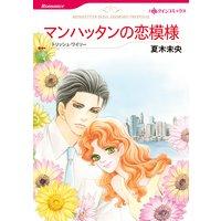 ハーレクインコミックス セット 2017年 vol.109