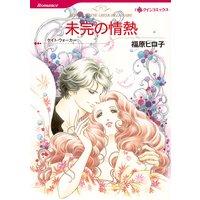 ハーレクインコミックス セット 2017年 vol.148