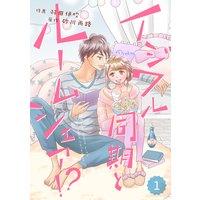 【バラ売り】comic Berry's イジワル同期とルームシェア!?