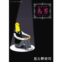スナック鳥男 見ル野栄司短編集