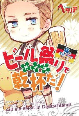 「ヘタリア Axis Powers」旅の会話ブック ドイツ編 ビール祭りで乾杯だ!