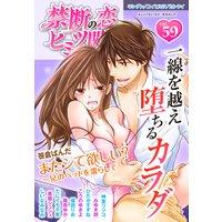 禁断の恋 ヒミツの関係 vol.59