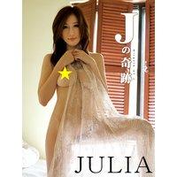 JULIA写真集 Jの奇跡