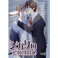シガリロcomic vol.1