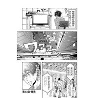 【無料連載】ハリガネサービス