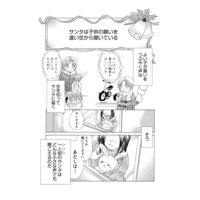 【無料連載】合川イサキ作品集2 トナリの弟