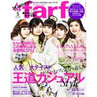 la farfa【ラ・ファーファ】2017年05月号