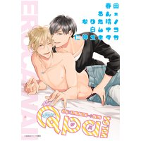 Qpa vol.64〜エロカワ