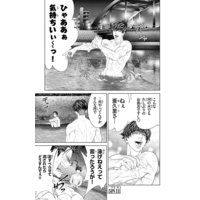 【無料連載】蟻の王