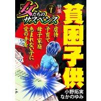 女たちのサスペンス vol.7 貧困子供