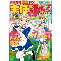 主任がゆく!スペシャル Vol.109