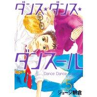 ダンス・ダンス・ダンスール 5