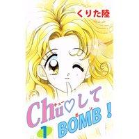Chu・してBOMB!